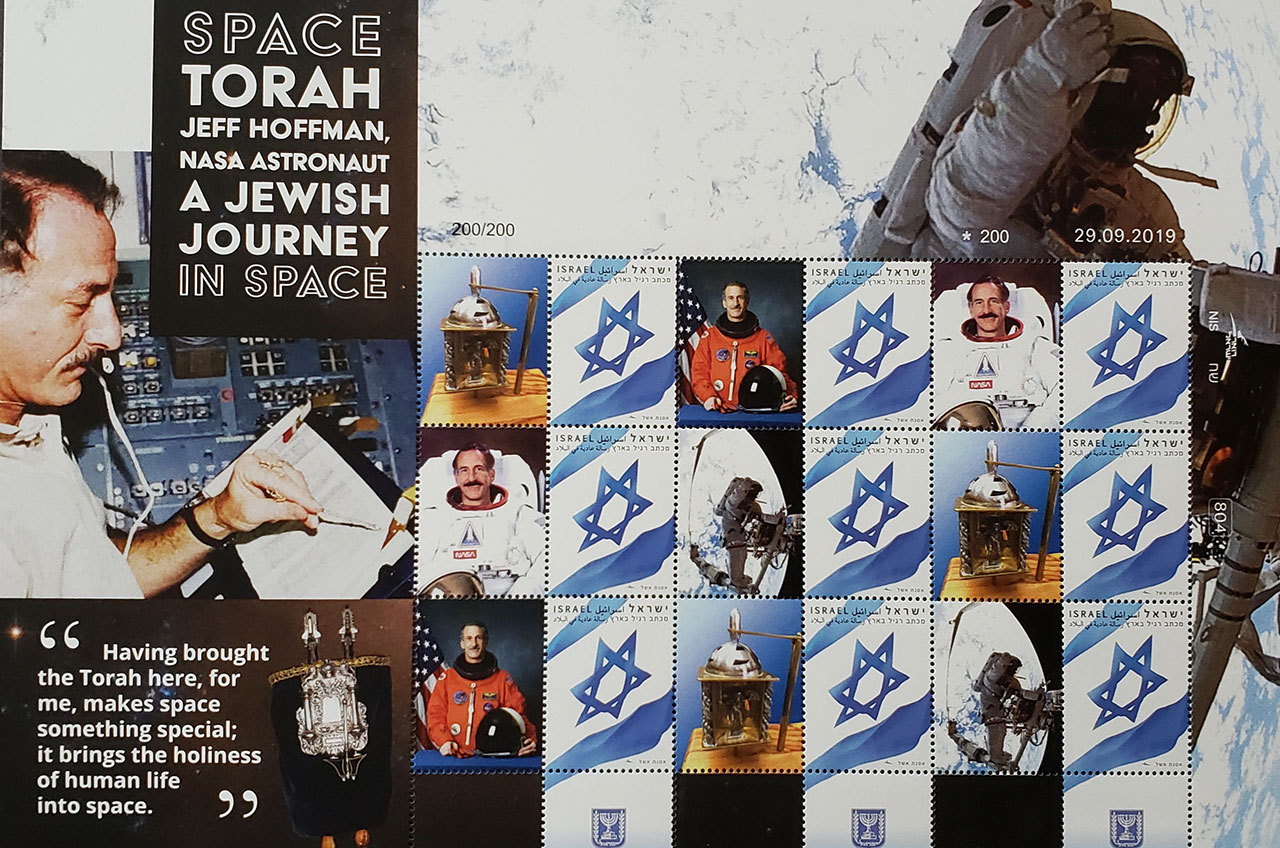 Postage Stamps Feature First Torah In Space Support