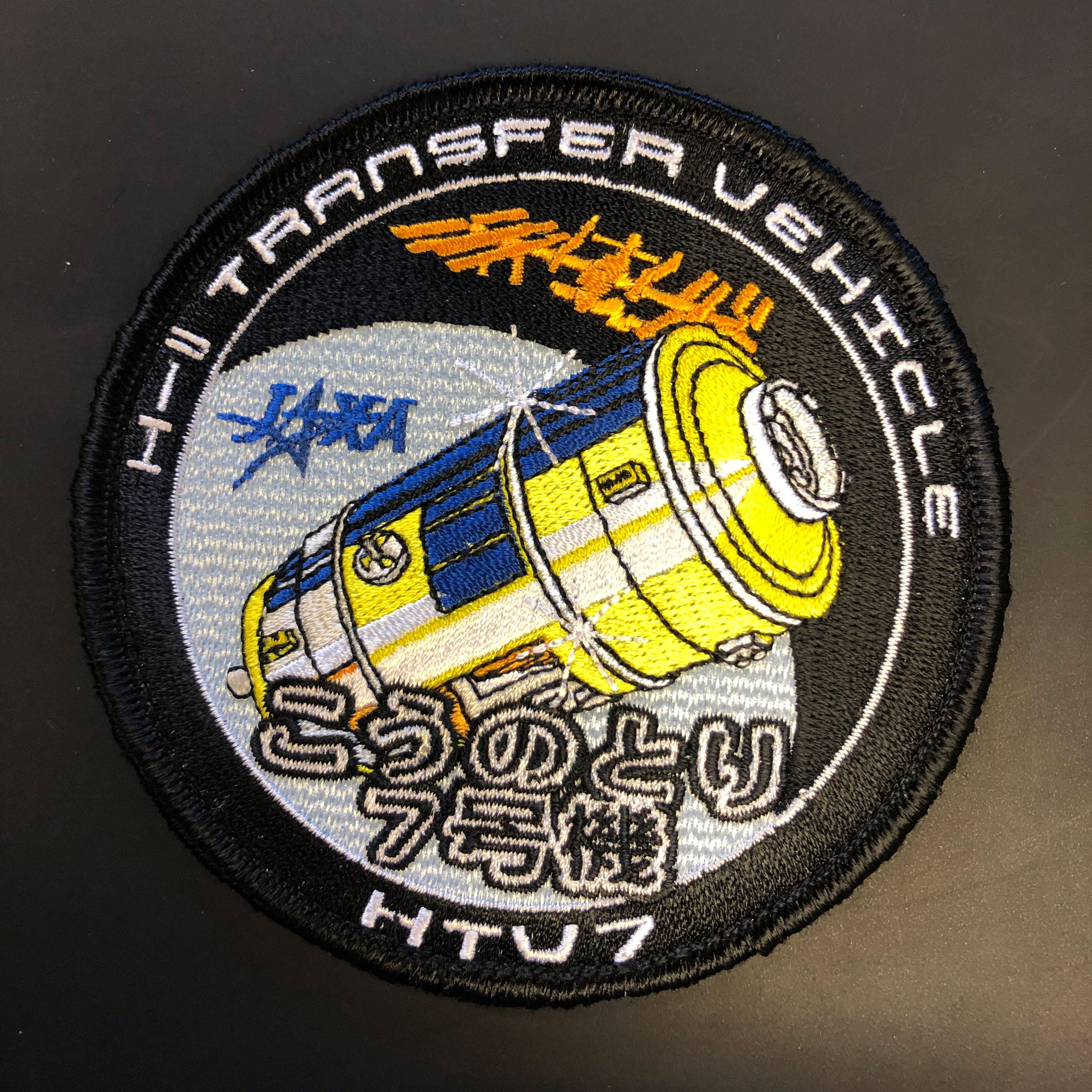 JAXA's H-II Transfer Vehicle-7 (HTV-7) logo - collectSPACE